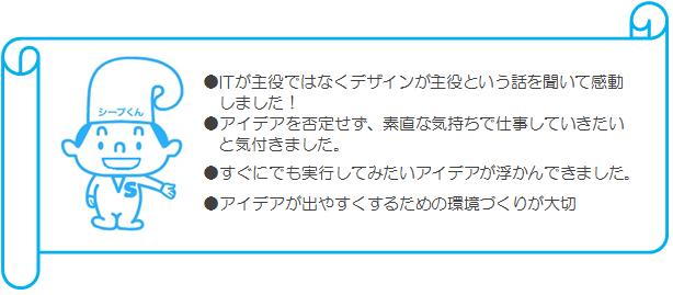 感想(WEB掲載)